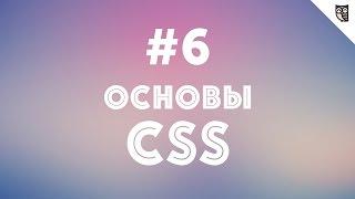 Основы CSS - #6 - Использование шрифтов.