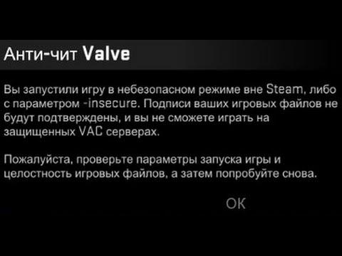 Вы запустили игру в небезопасном режиме вне Steam