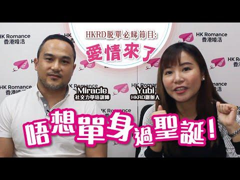 【單身必睇】唔想單身過聖誕?︳愛情來了 ︳Speed Dating︳Single︳單身︳交友約會︳單對單約會︳約會技巧︳HKRD︳HK ROMANCE