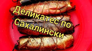 Деликатес по Сахалински. Ловля горбуши. Горячее  копчение.Сахалинская рыбалка & Sakhalin fishing