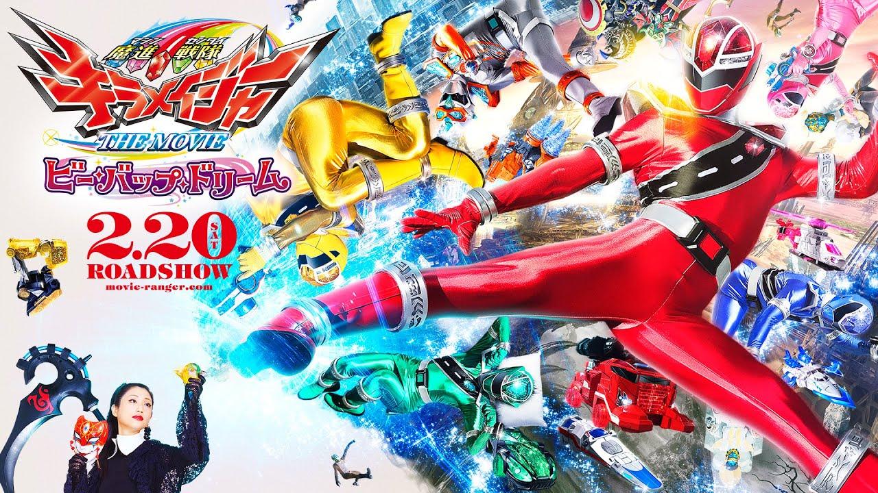 スーパー 戦隊 movie レンジャー 2021 スーパー戦隊MOVIEレンジャー2021|上映スケジュール映画情報のぴあ...