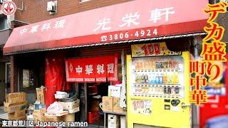 【光栄軒】デカ盛りで有名な町中華と気付かず...【東京都荒川区】【ramen/noodles】麺チャンネル 第254回