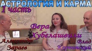 Астрология и Карма Ч.1 Воскресные встречи с Александром Зараевым.