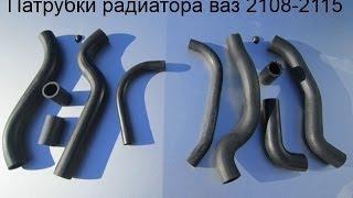 Патрубки радиатора ваз 2108, 2109, 21099, ваз 2113, 2114, 2115