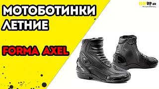 Обзор на мотоботинки Forma Axel 2015 (летние) от центра мотоэкипировки FLIPUP.ru