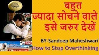 बहुत ज्यादा सोचने वाले इसे जरुर देखें   BY Sandeep Maheshwari   How to Stop Overthinking I Hindi