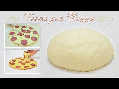 Вкусное дрожжевое тесто для пиццы. Рецепт по которому можно приготовить тонкое или пышное тесто.