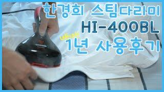 한경희 스팀다리미 내돈내산 1년 사용후기 HI-400B…