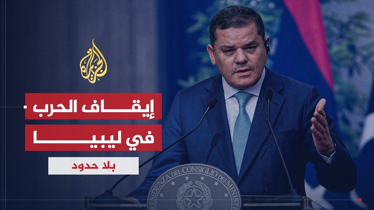 بلا حدود - مع رئيس الحكومة الليبية عبد الحميد الدبيبة  - نشر قبل 10 ساعة