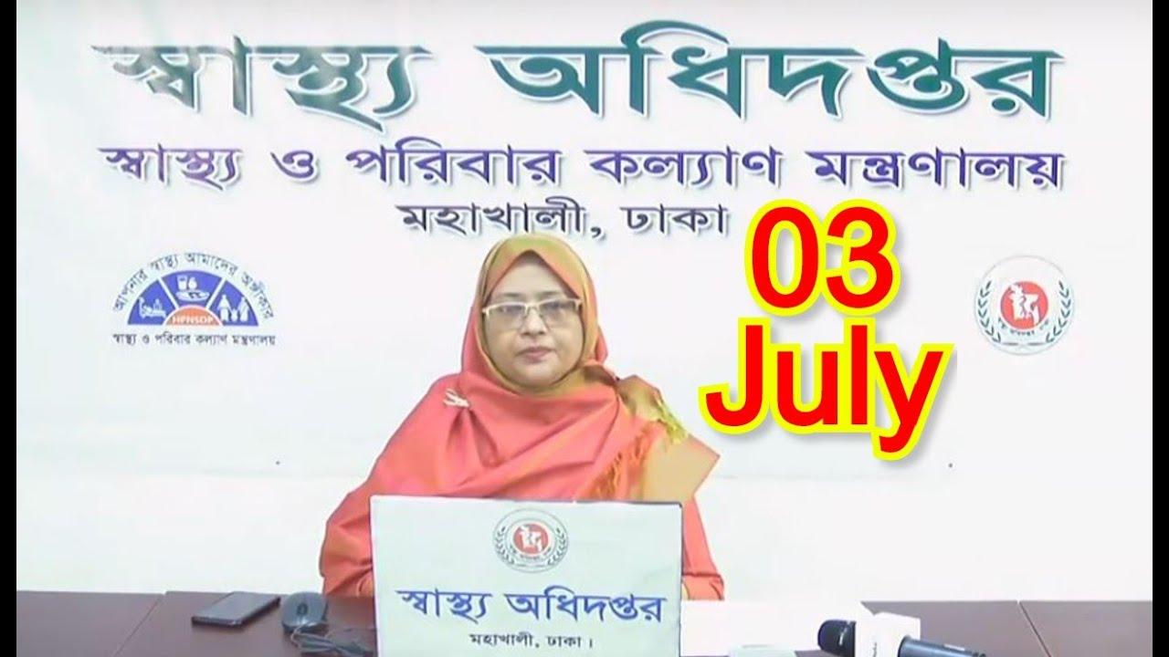 স্বাস্থ্য বুলেটিন | প্রতিদিনের করোনা আপডেট | 03 July | COVID19 । DGHS | DHAKA | BANGLADESH
