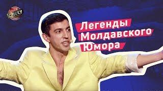 Download Легенды Молдавского Юмора - Стояновка | Лига Смеха 2018 Mp3 and Videos