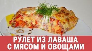 Запеченный рулет из лаваша с мясом и овощами.ВКУСНЕЕ НЕТ!