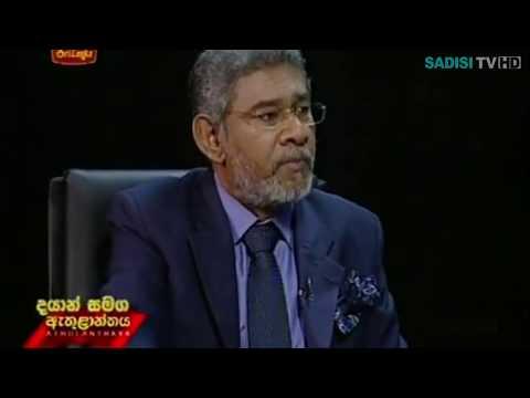අහෝ...අහිංසක මෛත්රීපාල - ආචාර්ය දයාන් ජයතිලක | Poor Maithripala - Dr. Dayan Jayatilleka Interview