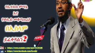 what is the ruling on using contraceptions in islam? Dr zakir Naik