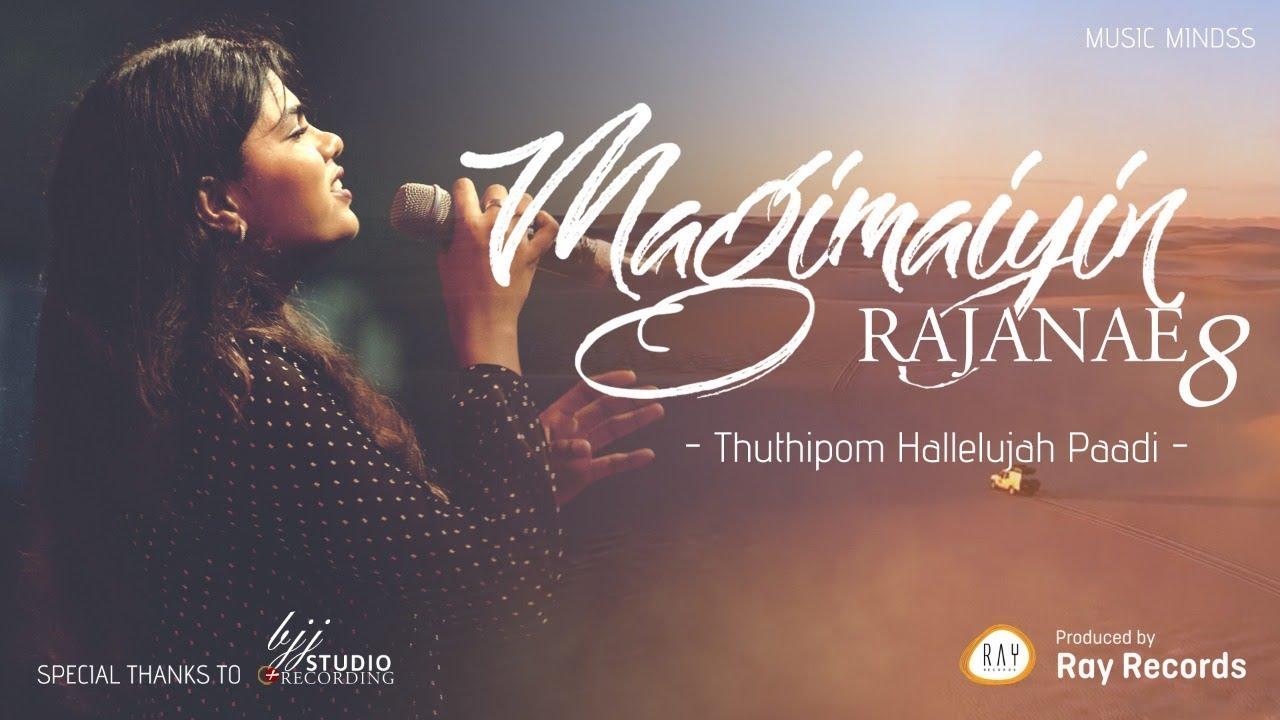 Thuthippom Alleluya Paadi – துதிப்போம் அல்லேலூயா பாடி