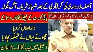 Download Shahbaz Sharif speech in Assembly after Zardari arrest | 10 June 2019 | Dunya News Mp3 and Videos