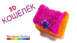 Плетение кошелька (сумочки). Плетение из резинок loom bands. Плетение из резинок.