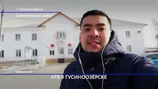 АТВ в Гусиноозёрске