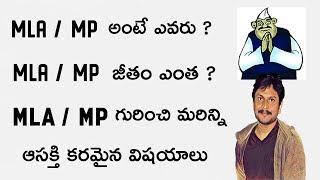 MLA / MP Full Information In Telugu || By Kanthu Devarakonda