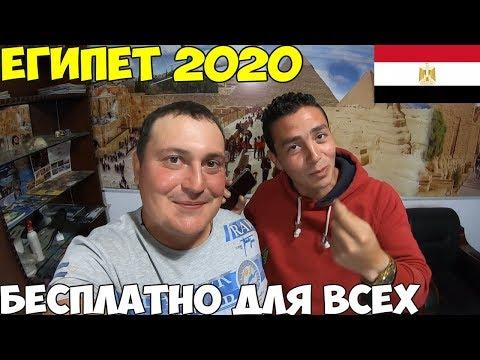 Египет 2020 Как живут сейчас местные, египтянен воспитан улицей. Агенства дают бесплатные экскурсии