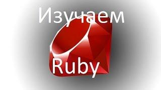 Изучаем программирование на языке Ruby