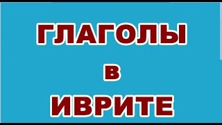 Глаголы в иврите / МОЧЬ (МОЖЕТ) /  пааль / спряжение и примеры