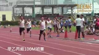 陸運會1617甲乙丙100M初賽YCKMC余振強紀念中學