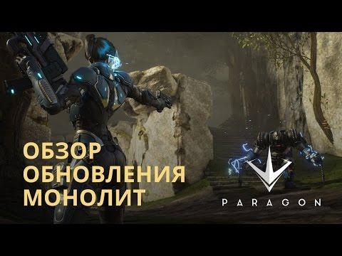 видео: paragon - Обзор обновления «Монолит»