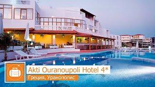 Обзор отеля Akti Ouranoupoli Hotel 4* в Урануполи (Греция) от менеджера Discount Travel