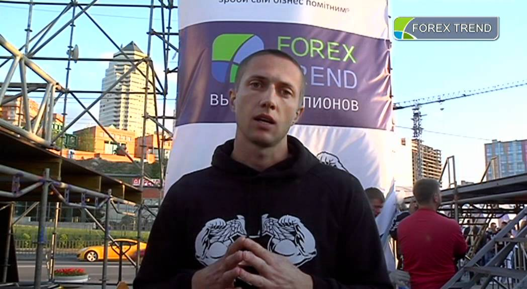 Forex trend днепропетровск форекс брокер без депозита