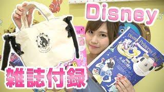 【雑誌付録】ディズニーのムック本が凄すぎた♡ラプンツェル・リメンバー...