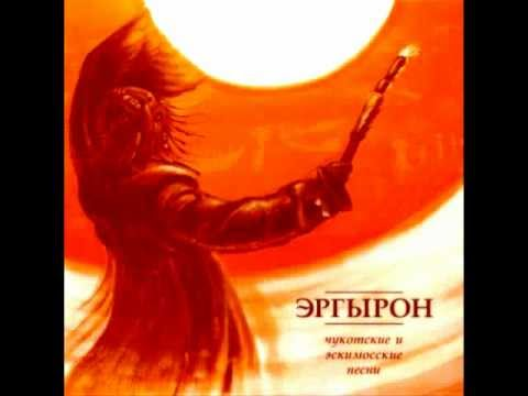 Ergyron - Chukchi Lullaby