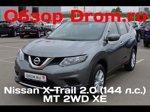 Nissan X-Trail 2016 2.0 (144 л. с.) 2WD MT XE - видеообзор