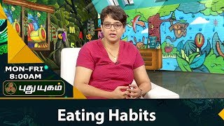 Teach your kids healthy eating habits  | Advice for Parents | சின்னஞ் சிறு உலகம் | 03/08/2017