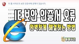 이 웹 사이트의 보안 인증서에 문제가 있습니다 인터넷 …