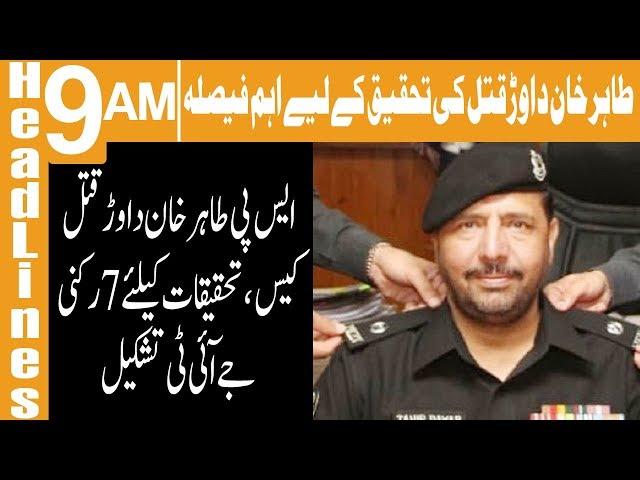 Big Step of Govt to investigate Sp Tahir Khan Murder   Headlines 9 AM   17 November 2018 Khyber News