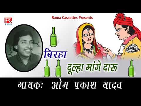 Dulha Mange Daru Bhojpuri Purvanchali Birha Sung By Om Parkash Yadav