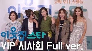 '이웃집 스타' VIP 시사회 Full ver.(전소미, 한채영, 김유정, 김진우, 윤시윤, 정윤호)