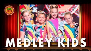 Шоу-группа Medley Kids в телешоу Ваше Лото. Medley Vocal School