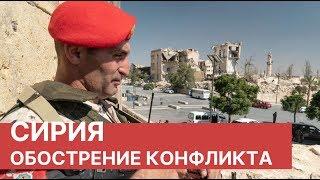 Сирия. Последние новости. Российские военные показали видео обстрела Турцией позиций Сирии.