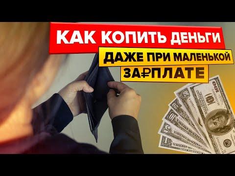 Нужно ли Экономить Деньги, Если у Тебя Маленькая Зарплата? Как Научиться Откладывать Деньги