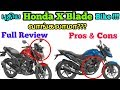 New Honda X- Blade | Complete Tamil Review | Features | Specifications | Mech Edu Tamil.