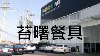 苔曙公司環境介紹-餐具篇