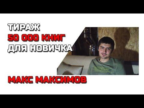 20 000 (50 000) бумажных книг в издательстве: Макс Максимов #CreatiView