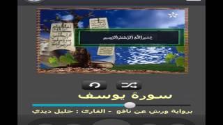 سورة يوسف برواية ورش عن نافع القارئ خليل ديدي