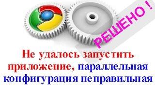 Не удалось запустить приложение параллельная конфигурация google chrome