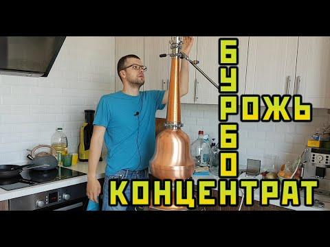 Ч-3. БУРБОН - РОЖЬ ИЗ КОНЦЕНТРАТА. Сан Саныч Самогонщиков.