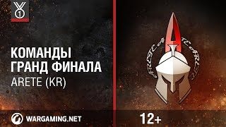 Arete (KR). Команды Гранд-финала Wargaming.net League