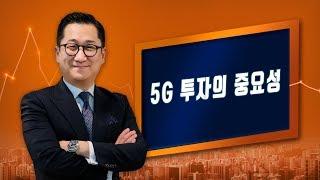 [유동원의 글로벌 투자 이야기] 5G 투자의 중요성