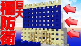 【Minecraft】超巨大なバリケードを作って徹底防衛ベッドウォーズ実況プレ…